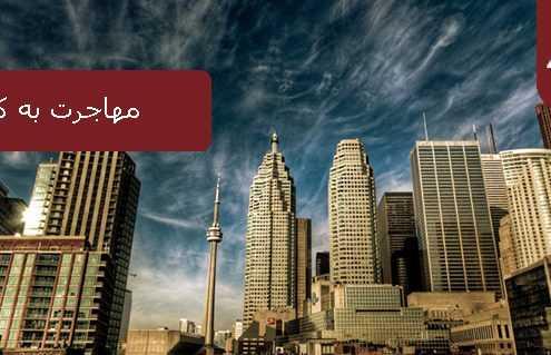مهاجرت به کشور کانادا 495x319 کانادا