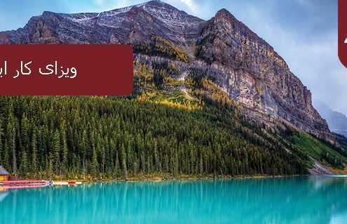 ویزای کار ایالت آلبرتا 495x319 کانادا