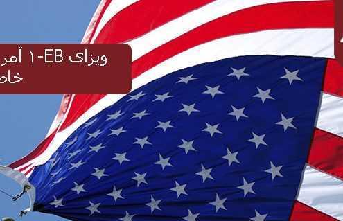 ویزای EB 1 آمریکا جهت افراد خاص 495x319 آمریکا