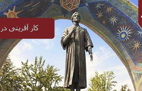کار آفرینی در تاجیکستان 495x319 تاجیکستان