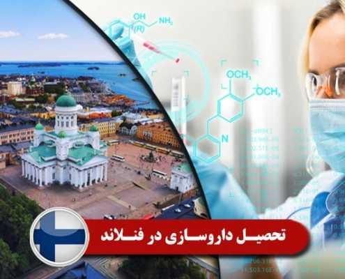 تحصیل داروسازی در فنلاند
