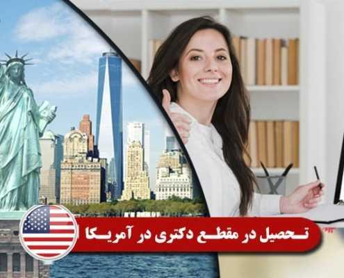 تحصیل در مقطع دکتری در آمریکا