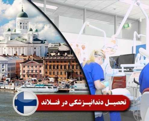 تحصیل دندانپزشکی در فنلاند