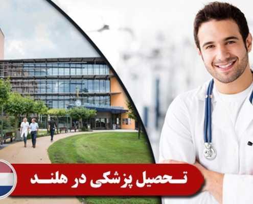 تحصیل پزشکی در هلند