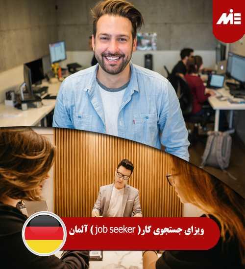 ویزای جستجوی کار job seeker آلمان 1 کار در آلمان برای ایرانیان