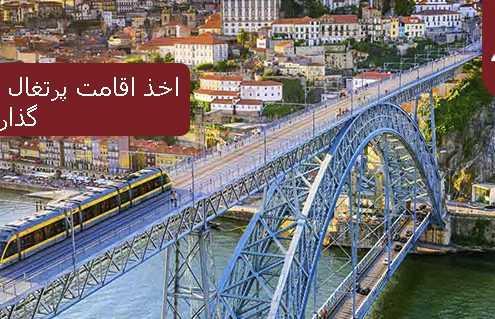 اخذ اقامت پرتغال از طریق سرمایه گذاری