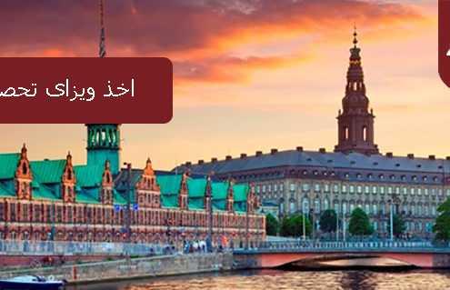 اخذ ویزای تحصیلی دانمارک 495x319 دانمارک