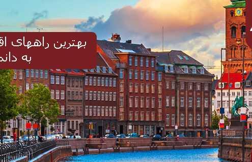 بهترین راههای اقامت و مهاجرت به دانمارک 495x319 دانمارک