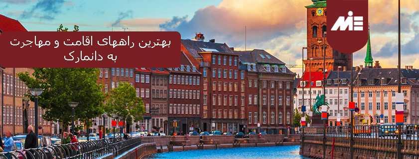 بهترین راههای اقامت و مهاجرت به دانمارک