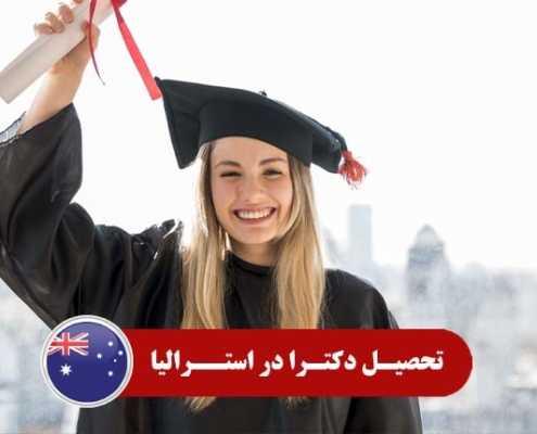 تحصیل دکترا در استرالیا 2 495x400 استرالیا