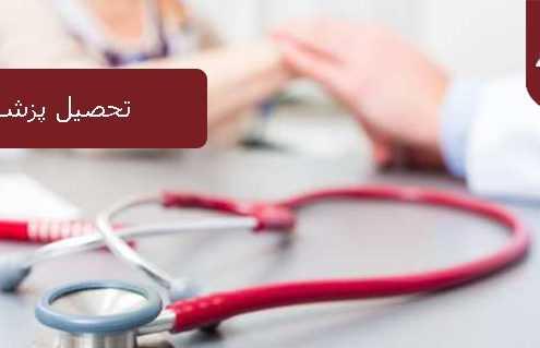 تحصیل پزشکی در هلند 495x319 هلند