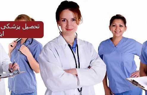 تحصیل پزشکی و دندانپزشکی در ایتالیا 495x319 ایتالیا