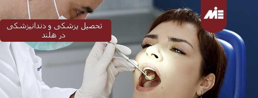 تحصیل پزشکی و دندانپزشکی در هلند