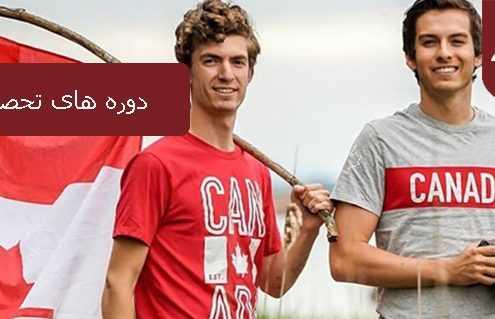 دوره های تحصیلی در کانادا 495x319 کانادا