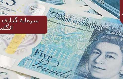 سرمایه گذاری ۵۰ هزار پوندی انگلستان 495x319 انگلستان