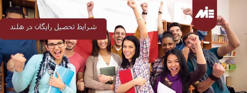شرایط تحصیل رایگان در هلند