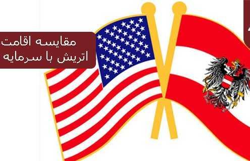 مقایسه اقامت خود حمایتی اتریش با سرمایه گذاری در آمریکا 495x319 اتریش