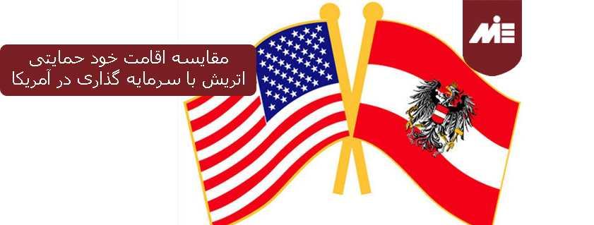 مقایسه اقامت خود حمایتی اتریش و سرمایه گذاری در آمریکا