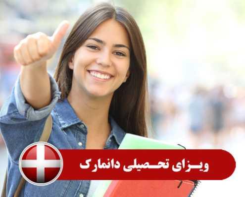 ویزای تحصیلی دانمارک0 495x400 دانمارک