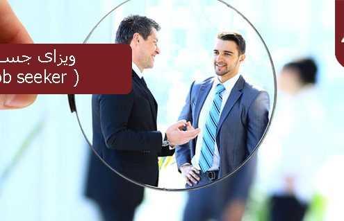 ویزای جستجوی کار job seeker آلمان 495x319 آلمان