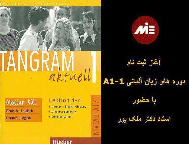 a1 2 وبینارهای آموزشی موسسه حقوقی ملک پور