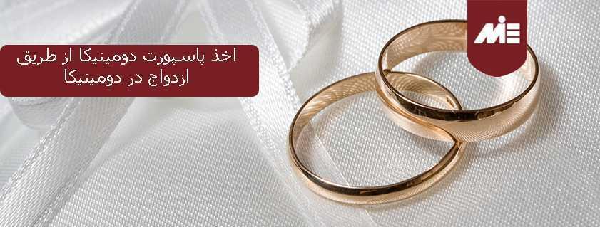 اخذ پاسپورت دومینیکا از طریق ازدواج در دومینیکا