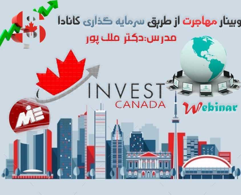webinar investment in canada 845x684 وبینارهای آموزشی موسسه حقوقی ملک پور