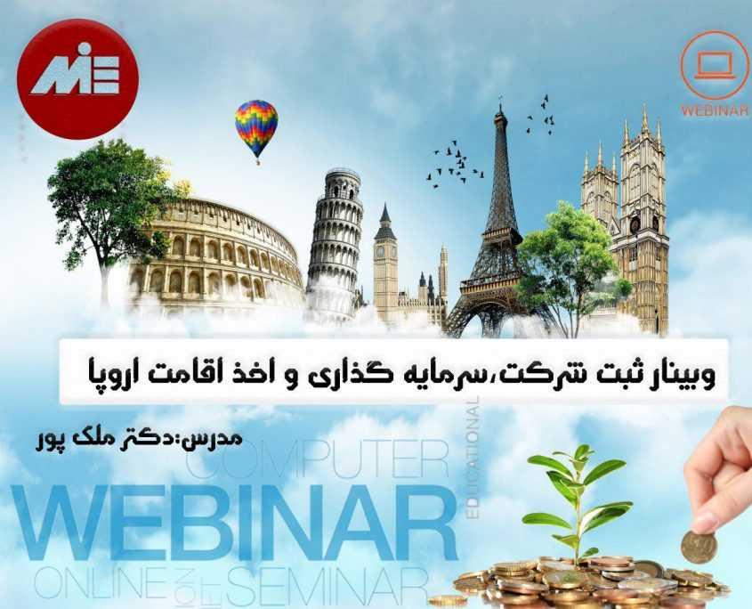 webinar investment in europe 845x684 وبینارهای آموزشی موسسه حقوقی ملک پور