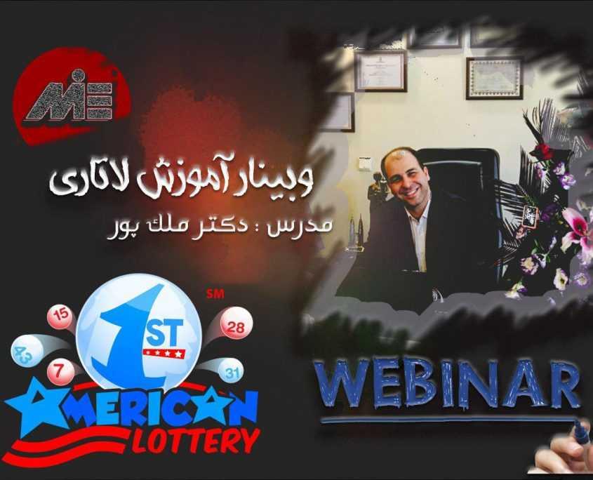 webinar latary 845x684 وبینارهای آموزشی موسسه حقوقی ملک پور