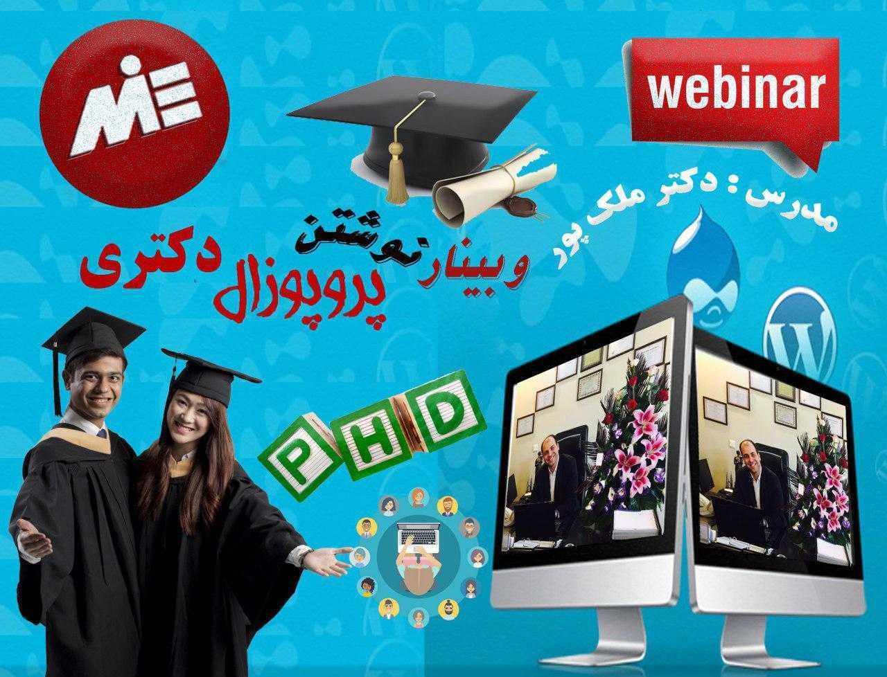 webinar phd proposal وبینار آموزش apply برای دکتری