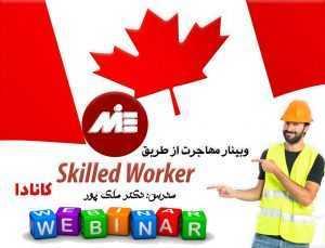 webinar skilled worker 300x229 وبینار مهاجرت به کانادا از طریق Skilled Worker