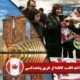 اخذ-اقامت-کانادا-از-طریق-پناهندگـی----Index3