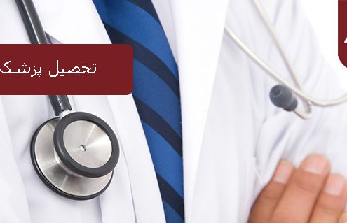 تحصیل پزشکی انگلستان