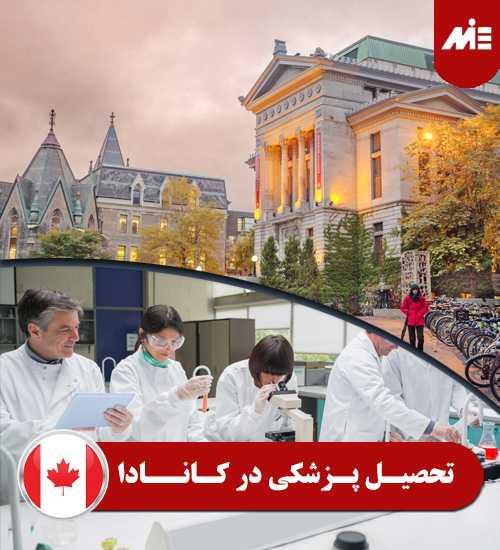تحصیل پزشکی در کانادا 1 بهترین کشور برای تحصیل پزشکی و دندانپزشکی