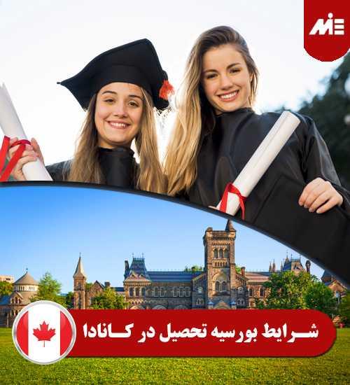 شرایط بورسیه تحصیل در کانادا 1 تحصیل پزشکى در کانادا