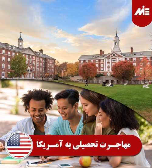 مهاجرت تحصیلی به آمریکا 1 1 اقامت در آمریکا