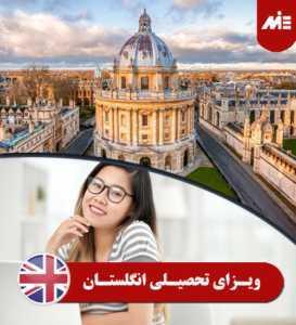 ویزای تحصیلی انگلستان 1 273x300 مهاجرت تحصیلی به آمریکا