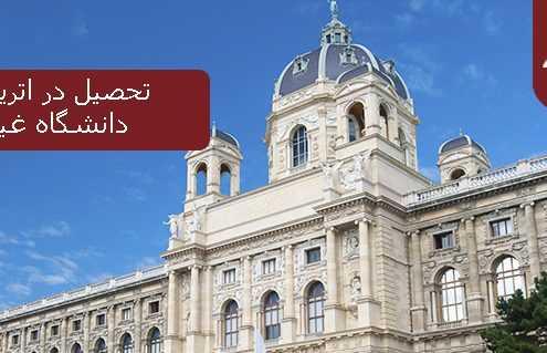 تحصیل در اتریش با مدرک دانشگاه غیر انتفاعی 495x319 اتریش