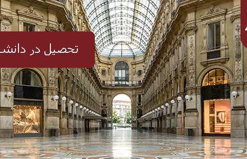 تحصیل در دانشگاههای ایتالیا 495x319 ایتالیا