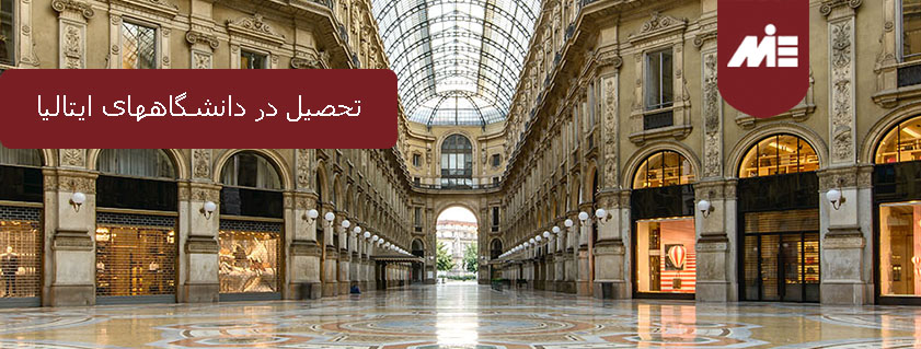 تحصیل در دانشگاههای ایتالیا