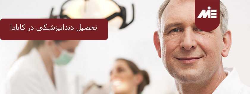 تحصیل دندانپزشکی در کانادا