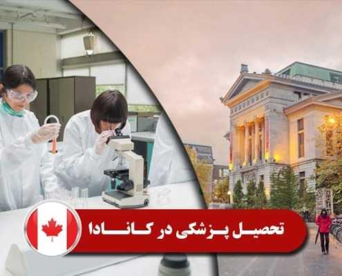تحصیل پزشکی در کانادا 2 495x400 کانادا