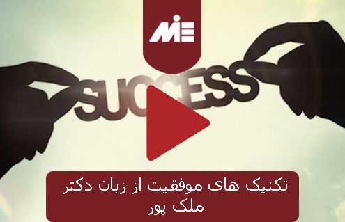 تکنیک های موفقیت از زبان دکتر ملک پور