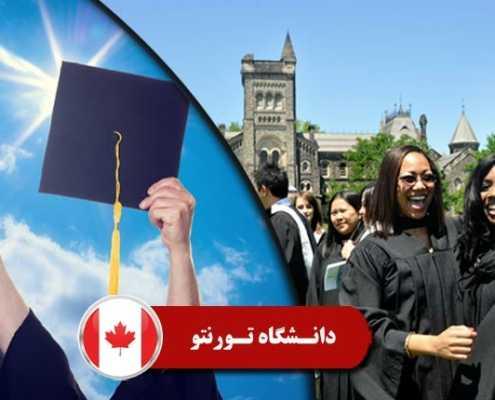 دانشگاه تورنتو 3 495x400 کانادا