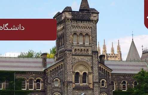 دانشگاه تورنتو 495x319 کانادا