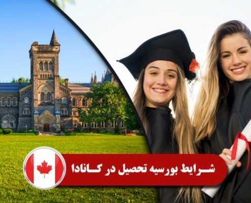 شرایط بورسیه تحصیل در کانادا 2 495x400 کانادا