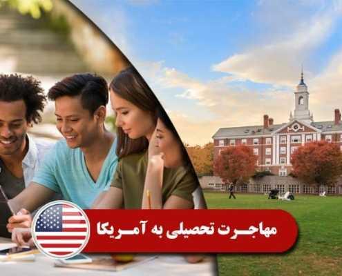 مهاجرت تحصیلی به آمریکا 2 1 495x400 آمریکا