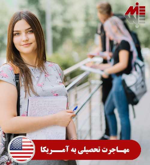 مهاجرت تحصیلی به آمریکا 2 مهاجرت تحصیلی به آمریکا