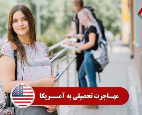 مهاجرت تحصیلی به آمریکا 3 495x400 آمریکا