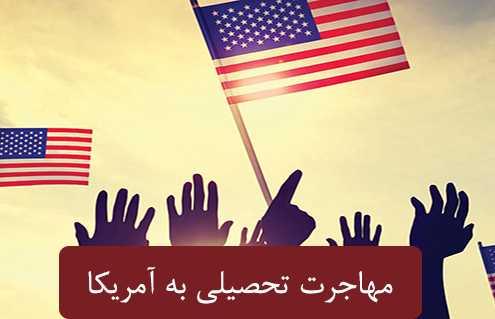 مهاجرت تحصیلی به آمریک 495x319 آمریکا